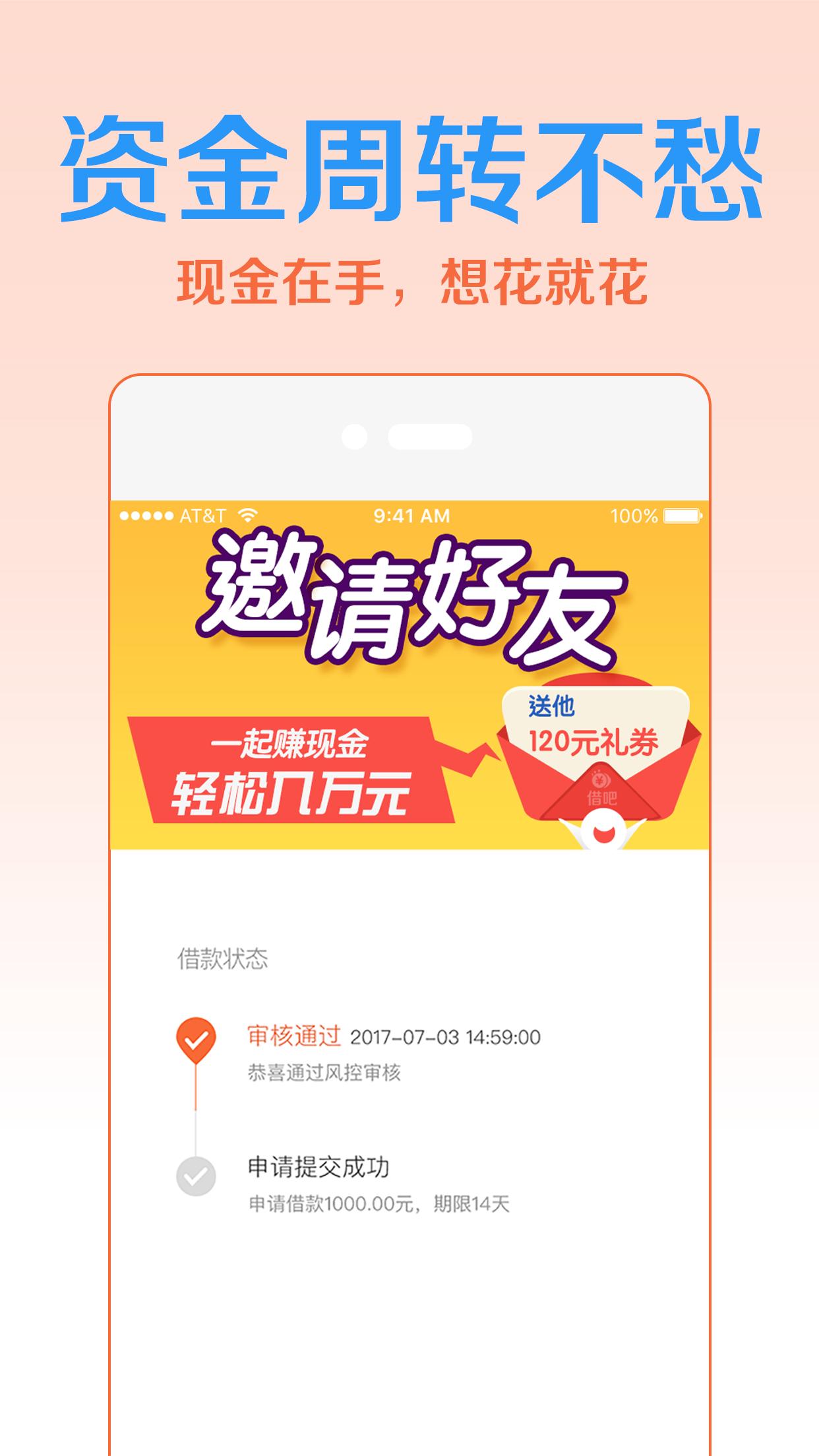 绿叶花借款app官方版下载  v1.0图3