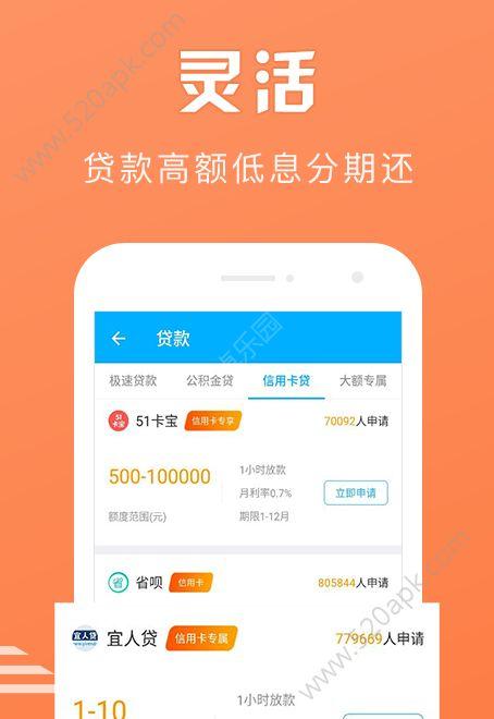 熊猫金服入口app官方手机版  v1.0图2