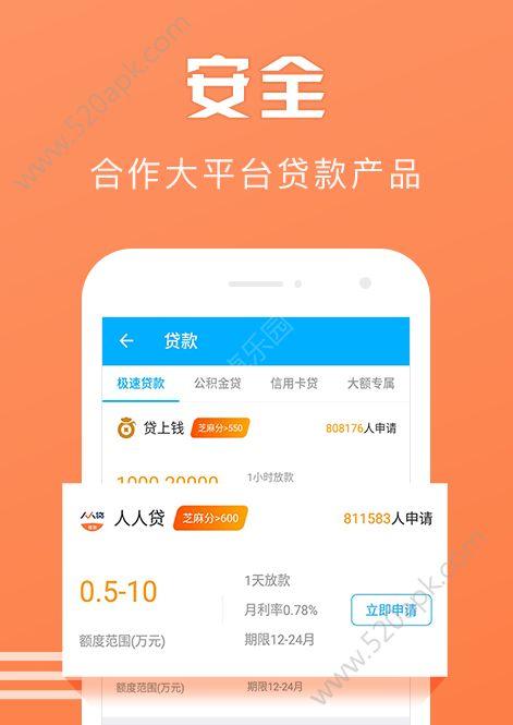 熊猫金服入口app官方手机版  v1.0图3