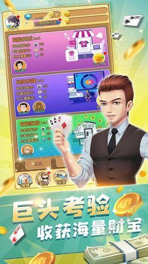 平民逆袭游戏下载无限钻石内购破解版  v1.1.0图2