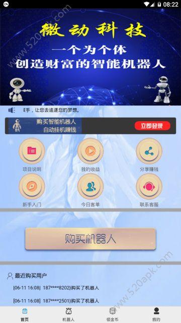 微动科技app手机版下载  v0.0.1图2