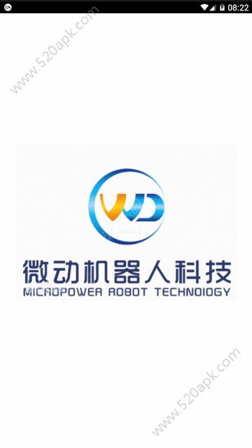 微动科技app手机版下载  v0.0.1图1