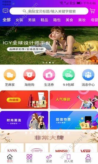 芝麻宜购app图2