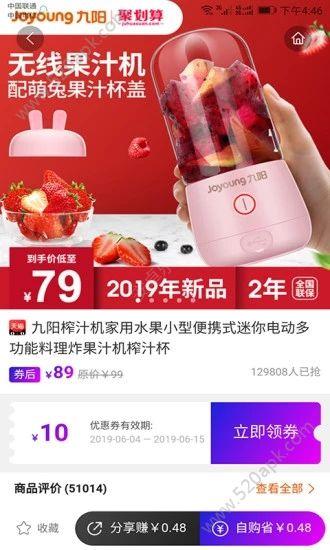 芝麻宜购app图3