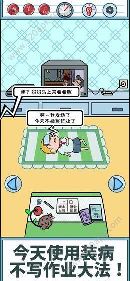 暑假是不可能写作业的游戏官方安卓版图片2