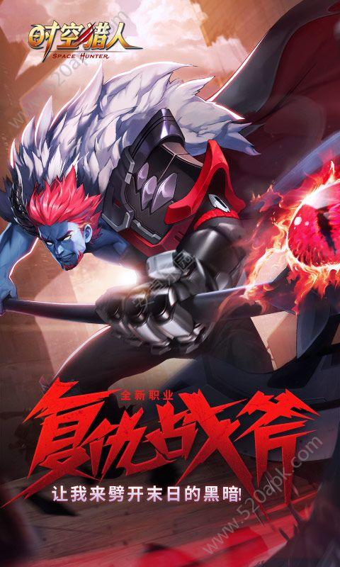 时空猎人魔神之战最新版图3
