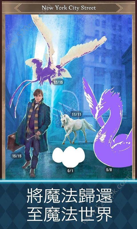 哈利波特巫师联盟手游官方正版游戏免费安装(Harry Potter Wizards Unite)  v1.0图1