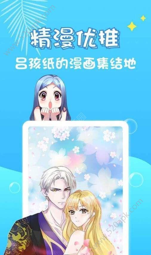 桃猫屋漫画app官网版下载  v1.0图1
