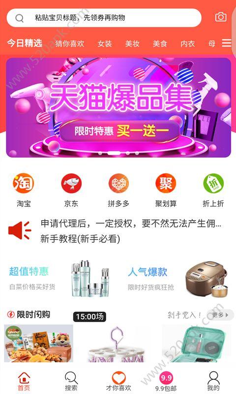 章鱼精选邀请码app官方版下载  v1.0.3图2