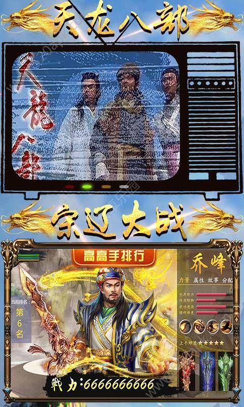 林心如代言金庸豪侠传安卓游戏官网版  v1.0.0图2
