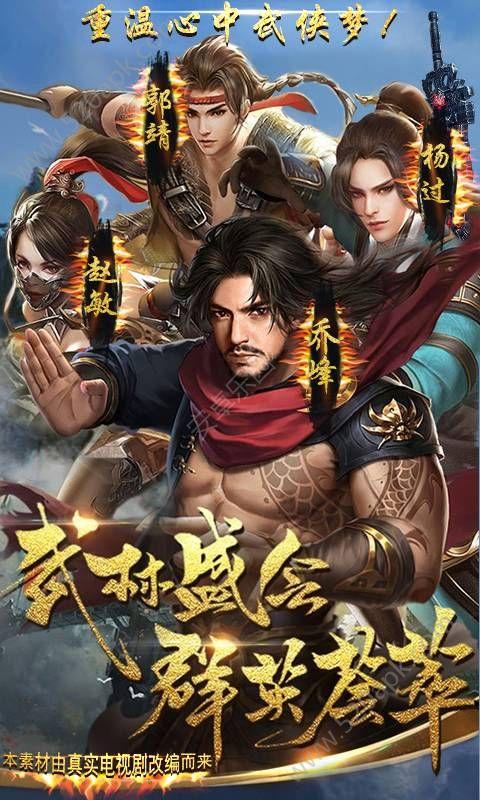 林心如代言金庸豪侠传安卓游戏官网版图片2
