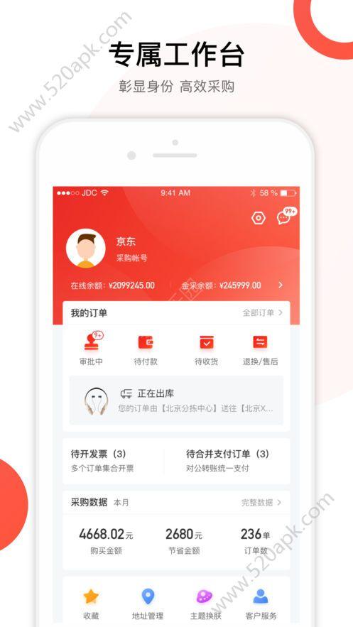 京东慧采平台登录app官方版下载  4.0.0图3