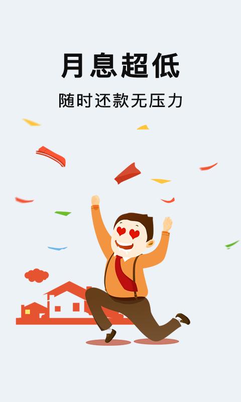 守信宝app官方手机版下载图片1