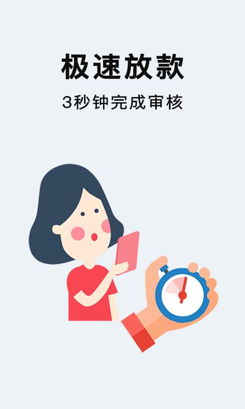 守信宝app图3