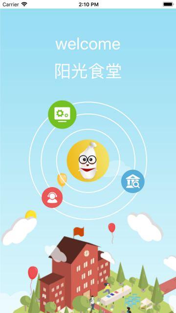 哈尔滨阳光食堂app官方版下载  v1.0图2