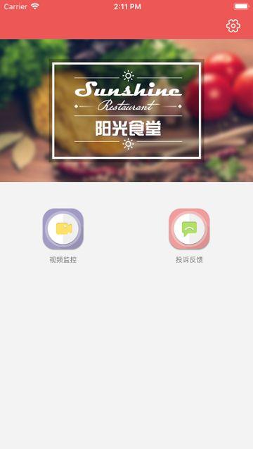 哈尔滨阳光食堂app官方版下载图片1