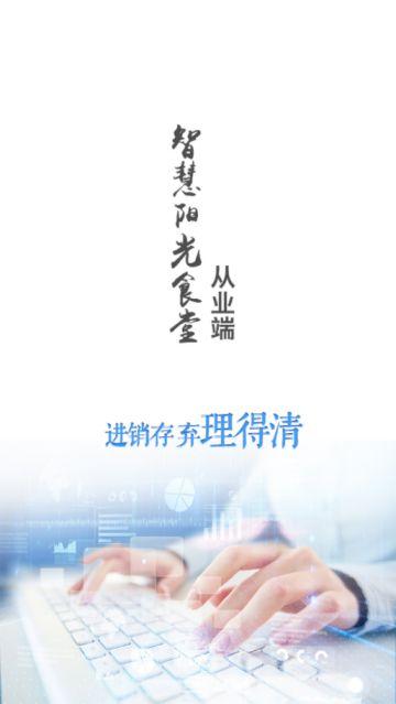 哈尔滨阳光食堂app官方版下载  v1.0图1