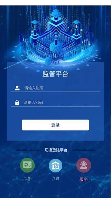 哈尔滨阳光食堂app官方版下载  v1.0图3