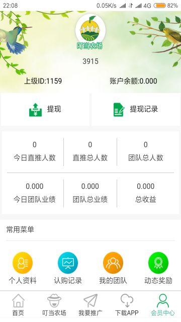 叮当农场简书app官方版下载  v0.0.1图3