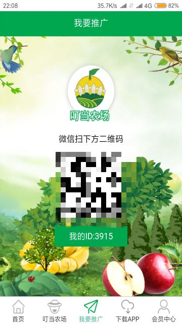 叮当农场简书app官方版下载图片1
