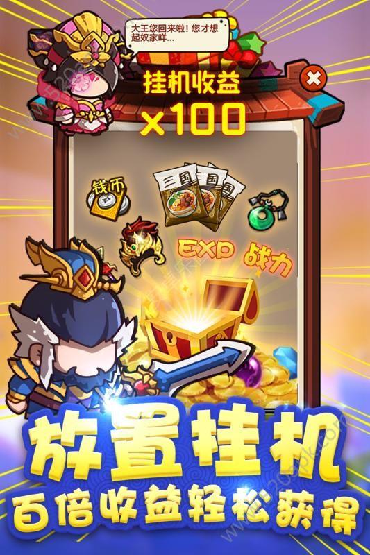 泡面三国手游官方安卓版图片2