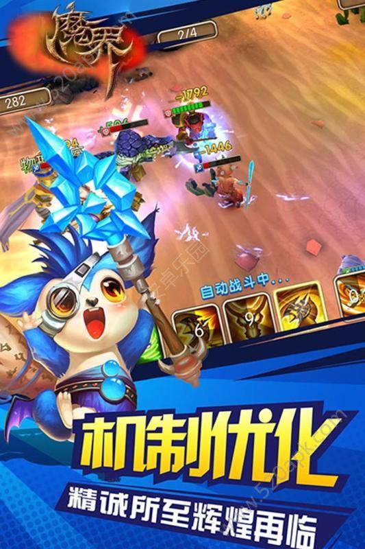 魔界Onweb手游官网下载安卓版图片2