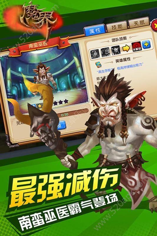 魔界Onweb手游官网下载安卓版  v1.2.10图2