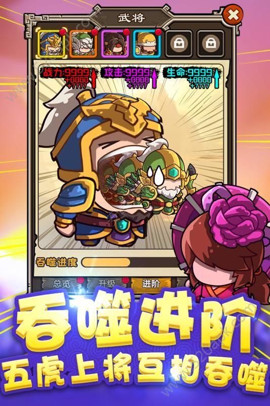 泡面三国手游官方安卓版图片1