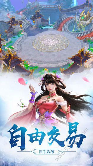 绝世剑踪手游官方最新版图片1