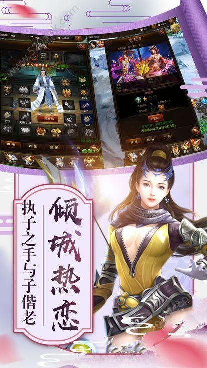 刀剑行侠路56net必赢客户端必赢亚洲56.net手机版官网版  v1.0图3