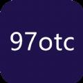 97otc交易平台