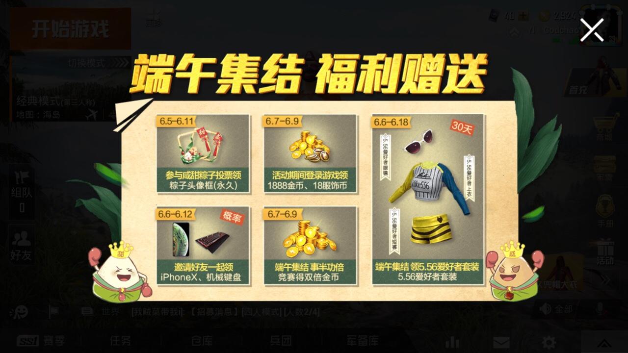 ?#25512;?#31934;英5.56爱好者套装和粽子头像框怎么获得��端午节活动大全[多图]