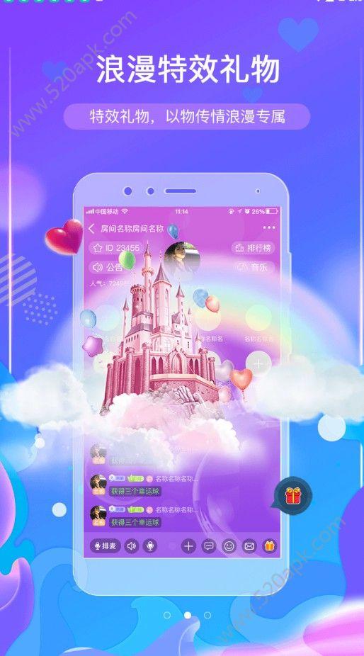 cp玩语音app最新版下载图片1