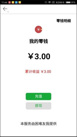困难友我app官方手机版下载  v7.0图3