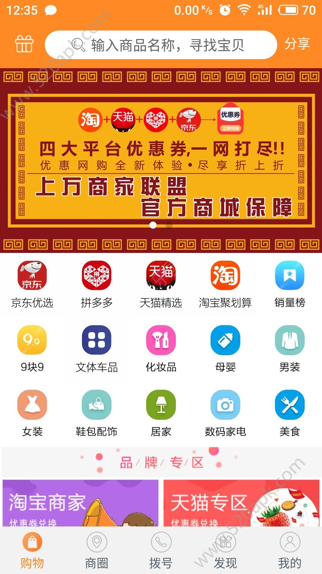 话可淘app官方手机版下载图片1