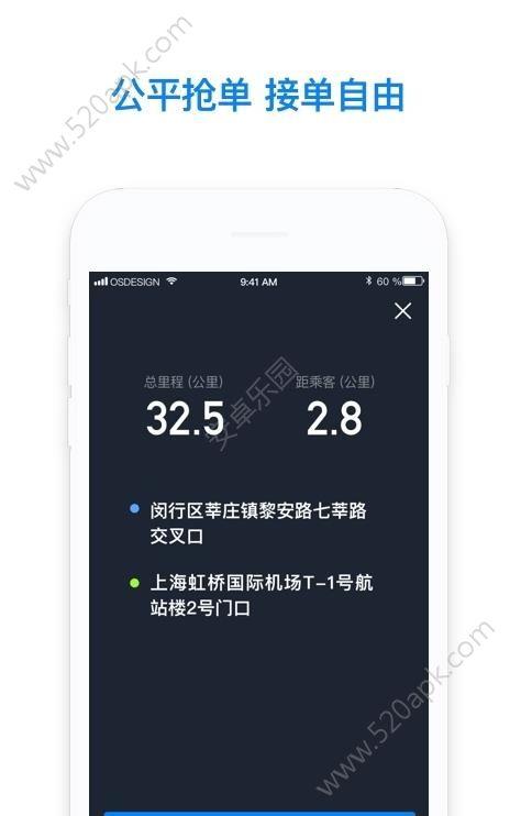 哈��出租司机app官方手机版下载  v1.0.3图2