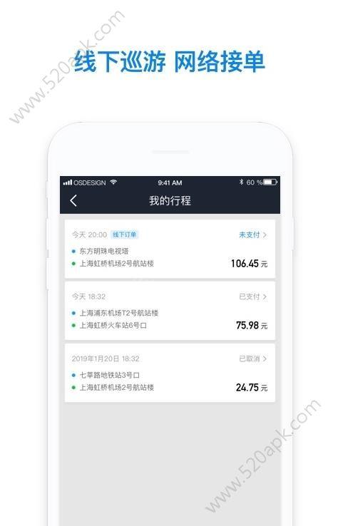 哈��出租司机app官方手机版下载  v1.0.3图3