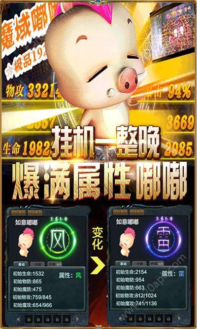 奇迹嘟嘟归来手游官方安卓版  v1.0.1图2