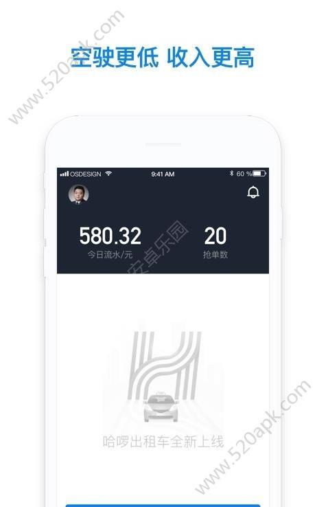哈��出租司机app官方手机版下载  v1.0.3图1