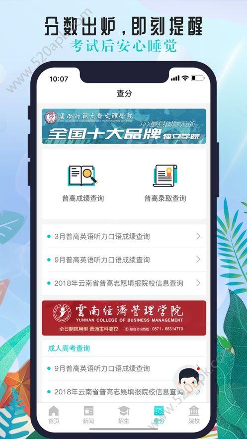 云南招考频道查询入口2019官网登录  v2.1.0图1