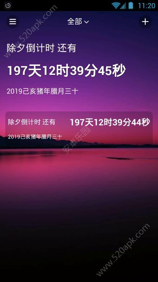 时间规划大师app官方手机版下载  v1.0.0.01图2