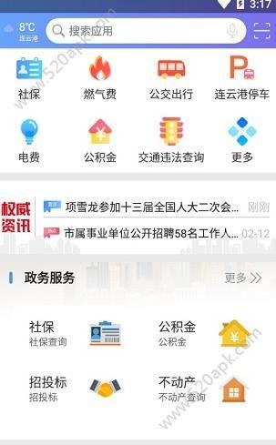 我的连云港app注册登录入口  v1.0.0图3