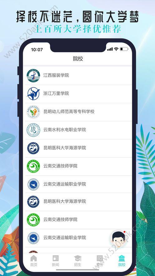 云南招考频道查询入口2019官网登录  v2.1.0图2