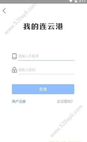 我的连云港app注册登录入口图片1