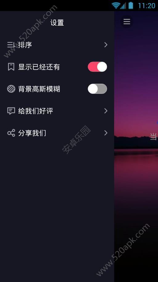 时间规划大师app官方手机版下载图片1