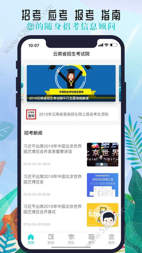 云南招考频道查询入口2019官网登录  v2.1.0图3
