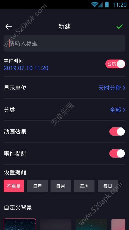 时间规划大师app官方手机版下载  v1.0.0.01图1
