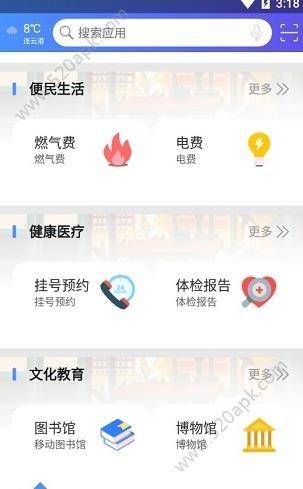 我的连云港app注册登录入口  v1.0.0图1
