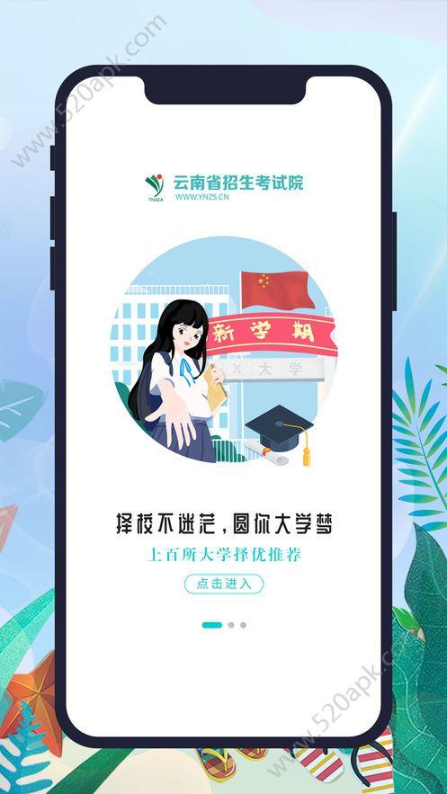 云南招考频道查询入口2019官网登录图片1