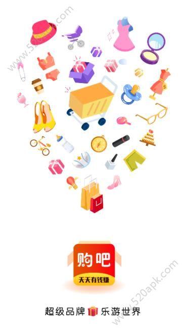 偷偷购吧app官方机版下载图片1